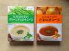 北海道素材グリーンアスパラスープ・たまねぎスープセット