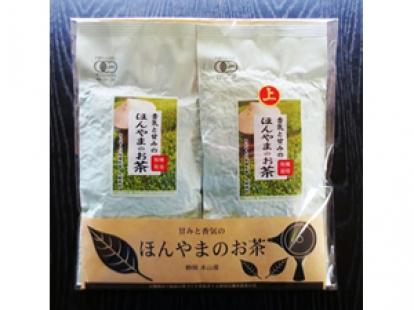 有機栽培ほんやま茶 上煎茶80g・煎茶80g  各1袋
