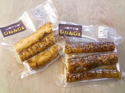 自然薯 400g×2袋