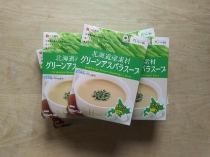 北海道産素材グリーンアスパラスープ160g×10