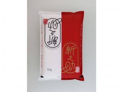 新之助(特別栽培米)5kg