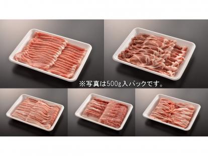 宮城県産 放牧とお米で育った「田んぼ豚」の豚肉詰合せ1kg