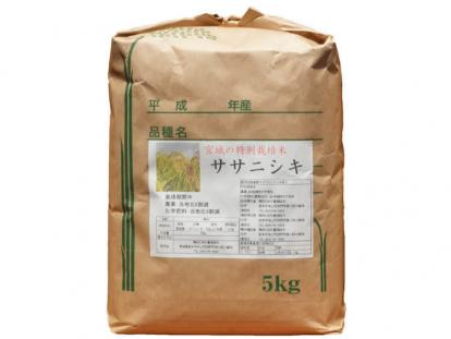 登米の特別栽培米ササニシキ 5kg