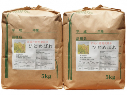 登米の特別栽培米ひとめぼれ 10kg