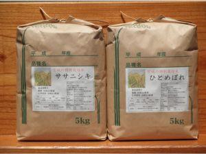 登米の特別栽培米ササニシキ、特別栽培米ひとめぼれ