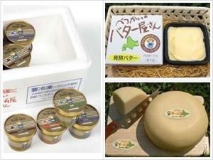北海道 べつかい乳業の乳製品