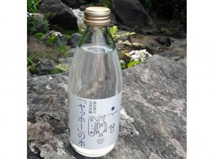 福島県奥会津の天然炭酸「ヤッホー」の水