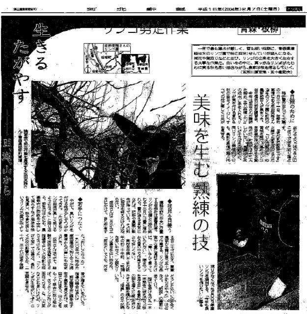 河北新報にて紹介されました
