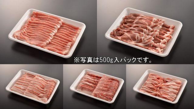 「田んぼ豚」の豚肉